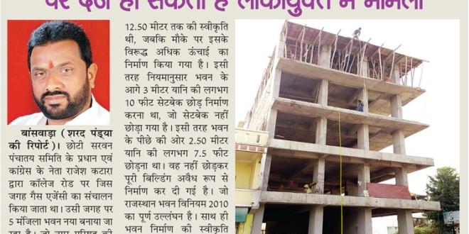 प्रधान राजेश कटारा द्वारा कॉलेज रोड पर अवैध निर्माण